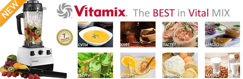Banner_Vitamix_5200_NEW_2