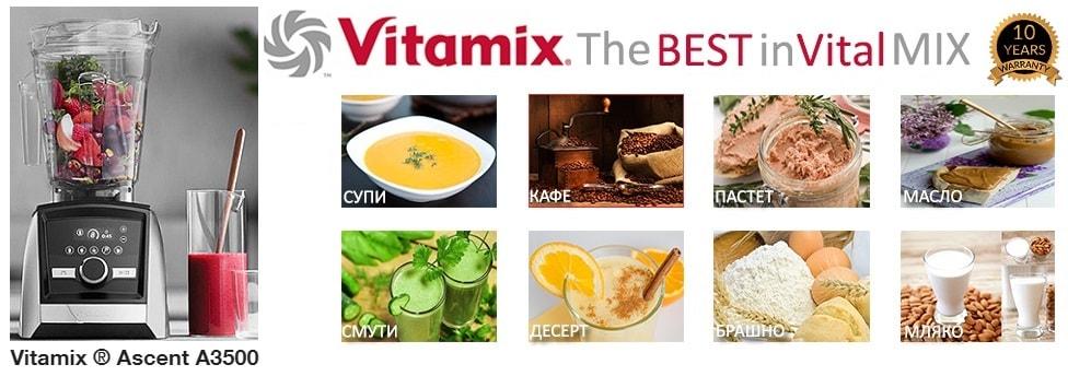 Banner-Vitamix-3500-min