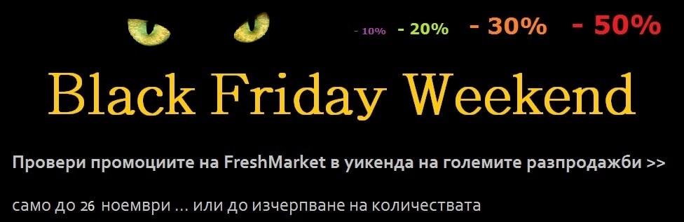 Black_Friday_17-min_14