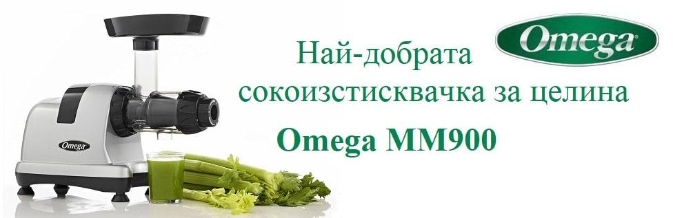 Omega-MM900-banner-min