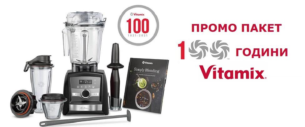 Vitamix_Anniversary_1