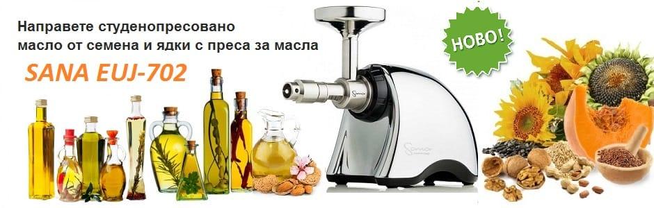 sana-oil-extractor-702_800x800_2-min